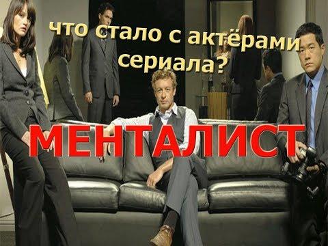 Сериал менталист актеры и роли