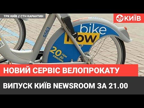 Телеканал Київ: Випуск Київ NewsRoom за 21:00 - мережа велопрокату у Києві провела ребрендинг