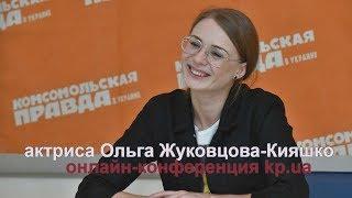 Ольга Жуковцова-Кияшко рассказала о поцелуе с Кошевым