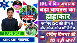 IPL 2021 -DC Trouble , RCB Green Jersey & 10 News | Cricket Fatafat | EP 262 | MY Cricket Production