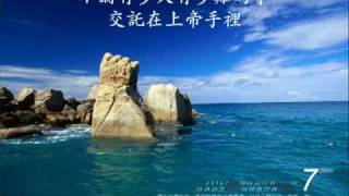 在祂沒有難成的事 Nothing Is Impossible With Him