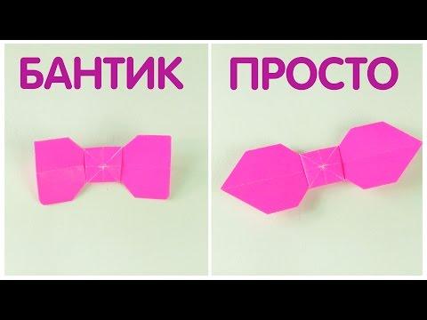 Оригами для детей | Бант из бумаги ЛЕГКО и ПРОСТО | Бантик своими руками