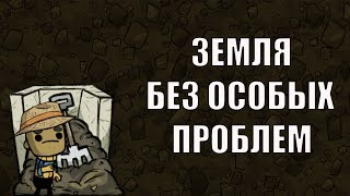 Oxygen Not Included: Где взять землю?