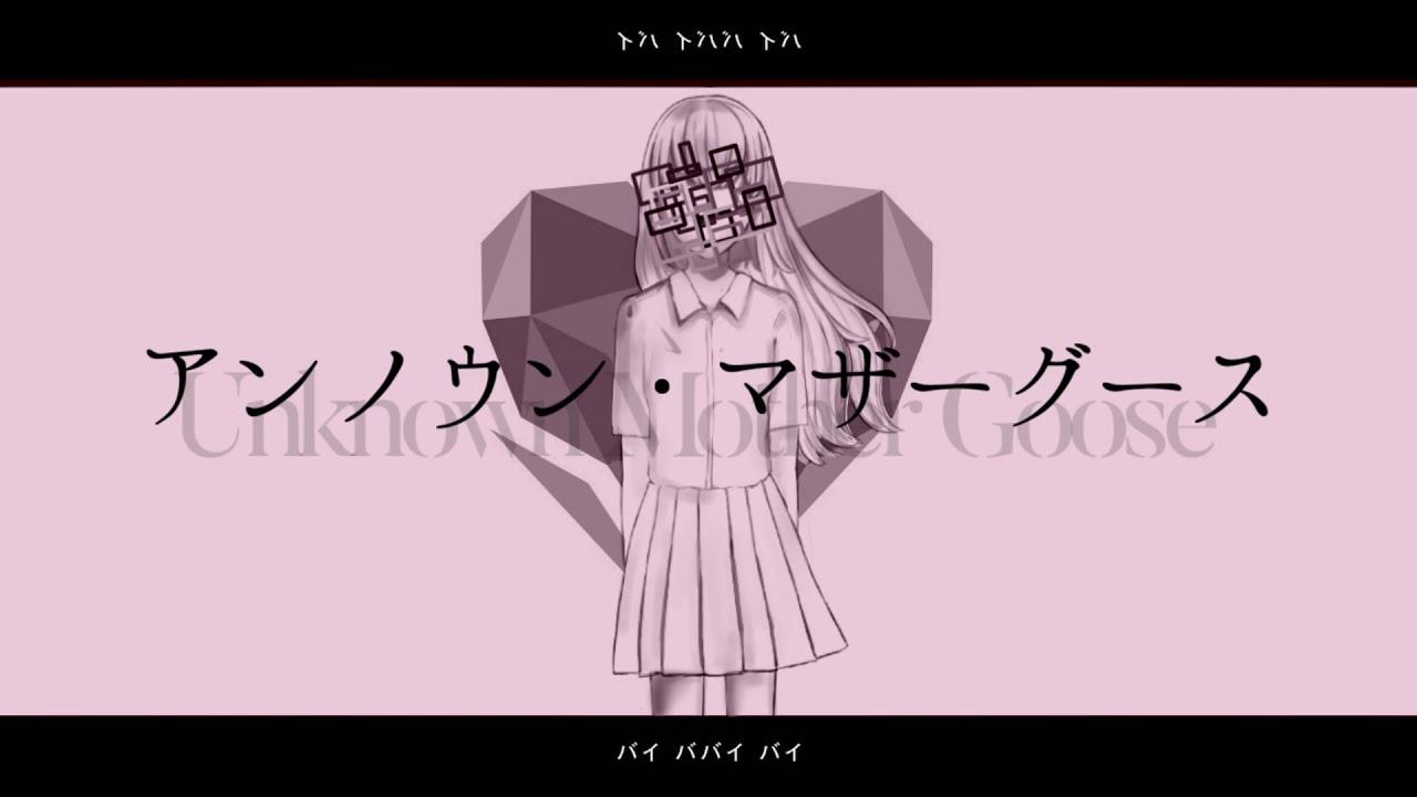 【ファンタスティックユース】アンノウン・マザーグース(murakiyo54 Remix)【COVER】