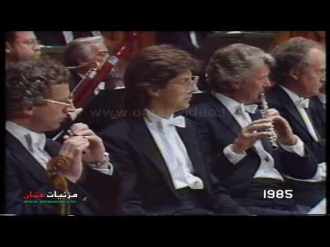 الموسيقى السيمفونية العُمانية  1985 ( لندن ) THE SYMPHONIC MUSIC OF OMAN 1985