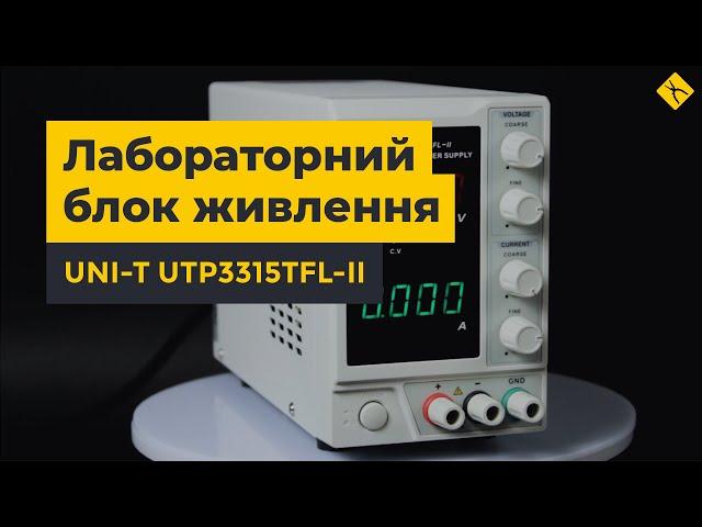 Лабораторний блок живлення UNI-T UTP3315TFL-II - огляд