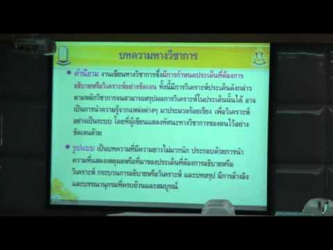 การเขียนผลงานทางวิชาการ(part1)