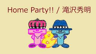滝沢秀明 - Home Party!!
