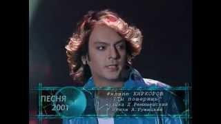 Филипп Киркоров - Ты поверишь?