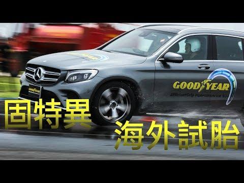 固特異Goodyear EfficientGrip PERFORMANCE SUV | 海外試胎