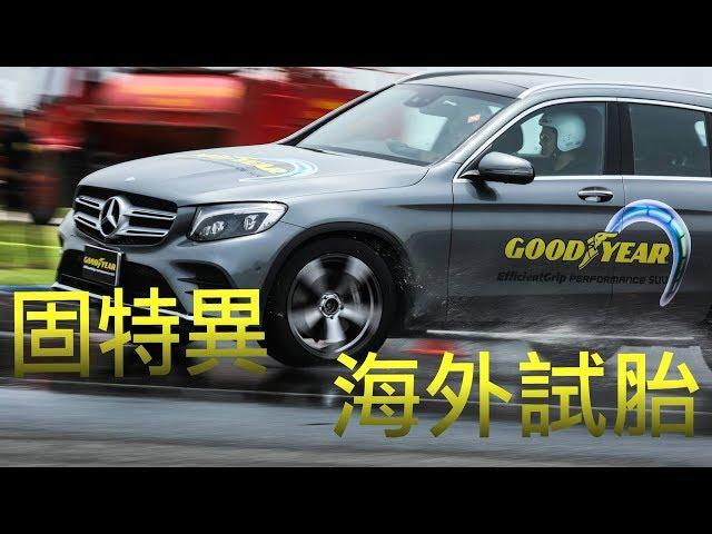 固特異Goodyear EfficientGrip PERFORMANCE SUV   海外試胎