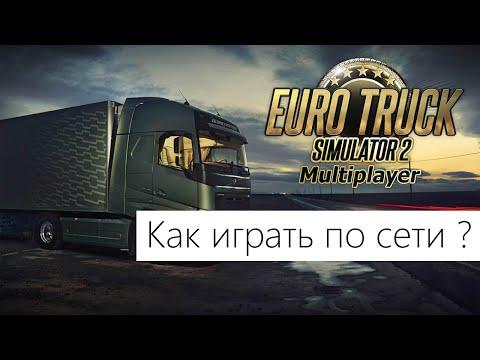 играть euro онлайн simulator truck игра