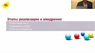 1С Документооборот как система управления бизнес процессами вуза