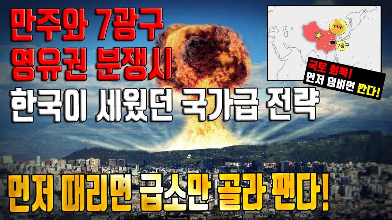 만주와 7광구 영유권 분쟁시 한국이 세웠던 국가급 전략!