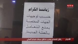 شلل اقتصادي يضرب مناطق سيطرة مليشيا الحوثي |  تقرير يمن شباب