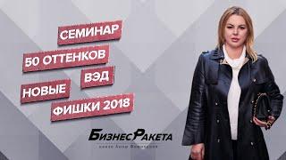Семинар 50 оттенков ВЭД 3:0  - новые фишки 2018г. Калининград