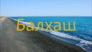 Wonder Lake Balkhash(, 2015-12-15T07:33:14.000Z)