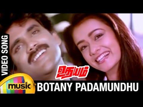 Udhayam Tamil Movie Songs | Botany Padamundhu Video Song | Nagarjuna | Amala | RGV | Ilayaraja