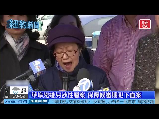 紐約新聞 10/09/19-華埠兇嫌另涉性騷案/自由女神像假渡輪票氾濫