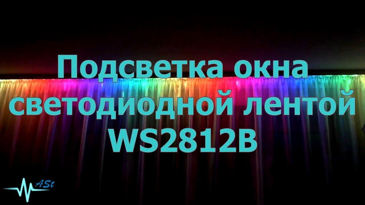 Подсветка окна светодиодной лентой WS2812B
