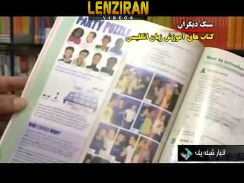 New target for cultural revolution in Islamic republic : English learning books !