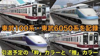【一部運用が置換え対象に】東武6050系電車 またもや東武20400型に運用が置換え… その前日に東武日光線内で撮影 2021.6