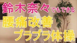 今回は、鈴木奈々でもできる 腰痛改善ブラブラ体操をお伝えします。 痛...