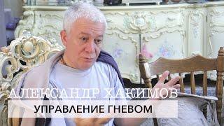 Александр Хакимов - Управление гневом (Алматы 2017)