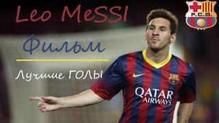 Фильм про Messi