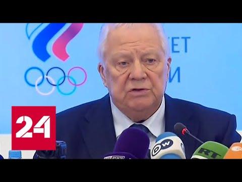 Пресс-конференция по итогам заседания Олимпийского комитета России. Полное видео