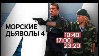 Морские дьяволы 4 (НТВ Сериал)