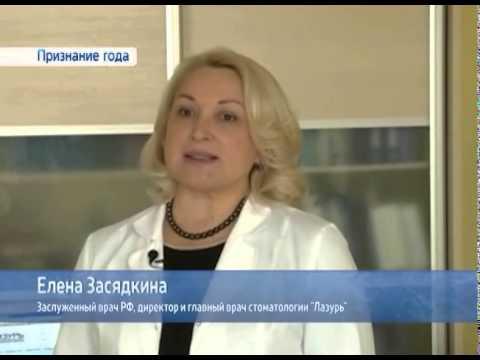 Стоматологическая поликлиника Лазурь - Признание года