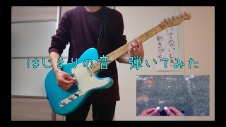 【弾いてみた】富士葵 はし?まりの音【ギター】