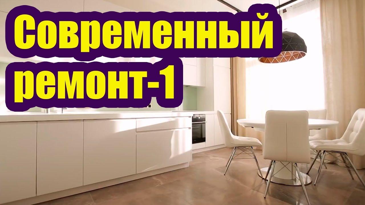СОВРЕМЕННЫЙ РЕМОНТ КВАРТИРЫ 1