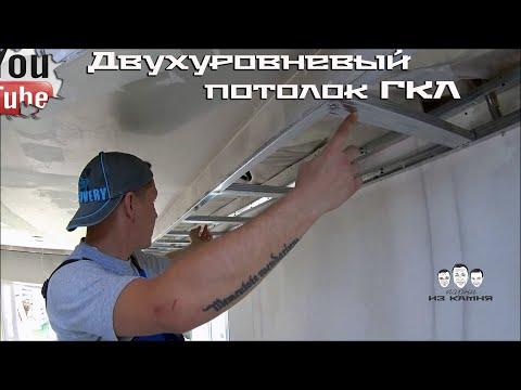 2 х уровневый потолок из гипсокартона своими руками видео
