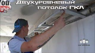как сделать каркас на двухуровневый потолок