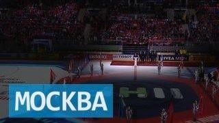 Смотреть видео чемпионат мира по хоккею в москве