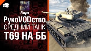 Средний танк T69 на ББ - рукоVODство от Slayer [World of Tanks]