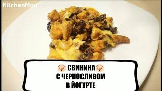 Видео рецепт блюда: Свинина с черносливом в йогурте
