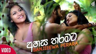 Ahasa Thramata - Viraj Sanjieewa Perara Official Music Video (2019)