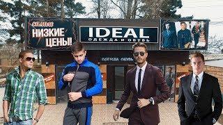 Магазин мужской одежды и обуви IDEAL 2019
