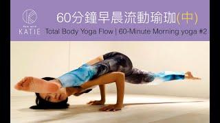 60分鐘早晨流動瑜珈 (中) Total Body Yoga Flow | 60-Minute Morning yoga #2 { Flow with Katie }