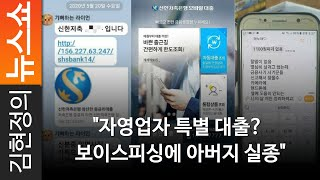 """""""자영업자 특별 대출? 보이스피싱에 아버지 실종"""""""