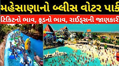 Bliss Aqua World Water park Mahesana।। Bliss Water park Tickets Price