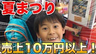 【フリマ】ベイブレードやフィギュアをお祭りのフリマで売ったら売上10万円!