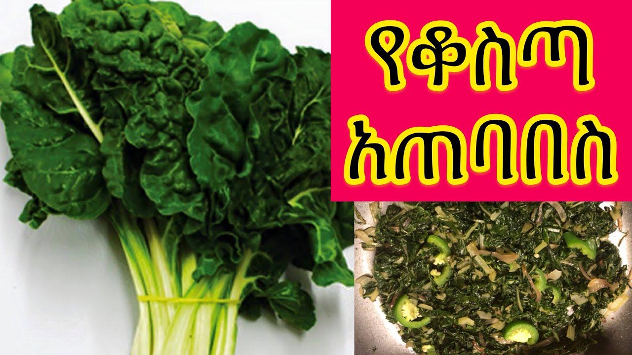 Ethiopian food-kosta የቆስጣ አጠባበስ(አሰራር)