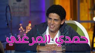 برنامج تلاتة في واحد الحلقة 11 ( حمدي المرغني )