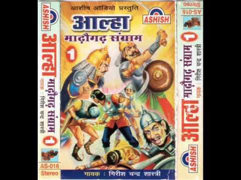 Aalha Udal Songs: Madhogarh Sangram Vol. 1 - Part 8