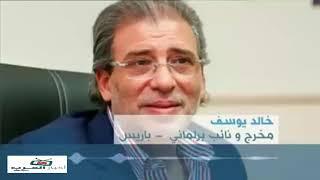 رد خالد يوسف على الفيديو الاباحي واعترافات منى فاروق بعد القبض عليها