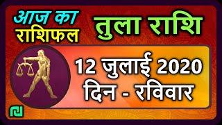 तुला  राशि 12 जुलाई रविवार  |  Aaj Ka Tula Rashifal | Tula Rashi 12 July 2020